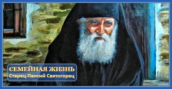 Старец Паисий Святогорец, Семейная жизнь, книга