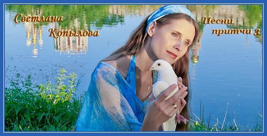 Светлана Копылова. Песни притчи