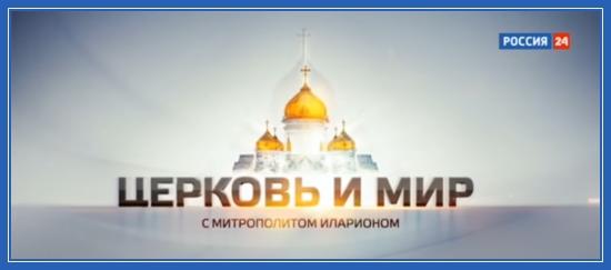 Церковь и мир, с митрополитом Илларионом