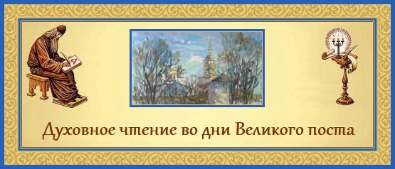 01 Великий пост, Духовное чтение