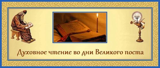 02 Великий пост, Духовное чтение