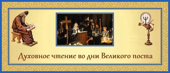 03 Великий пост, Духовное чтение