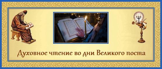 05 Великий пост, Духовное чтение