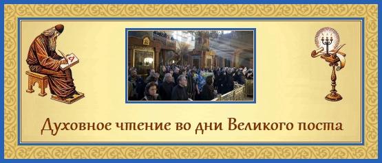 07 Великий пост, Духовное чтение
