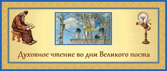 08 Великий пост, Духовное чтение