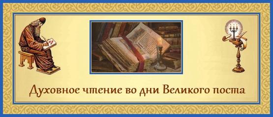 09 Великий пост, Духовное чтение
