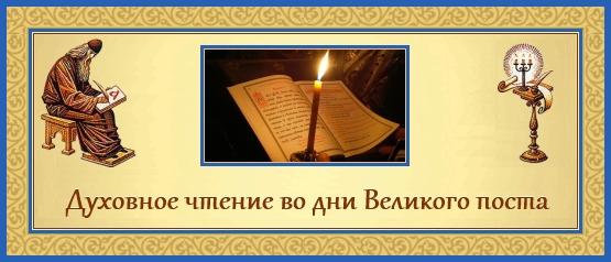 10 Великий пост, Духовное чтение