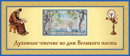 11 Великий пост, Духовное чтение