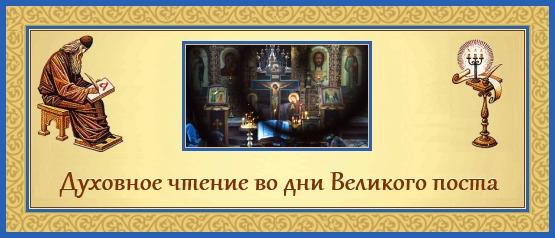 12 Великий пост, Духовное чтение