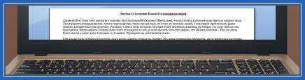 Ноутбук, клавиатура, текст, печатание