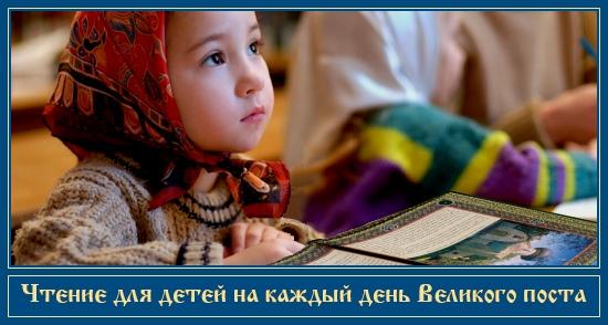 Чтение для детей на каждый день Великого поста 2