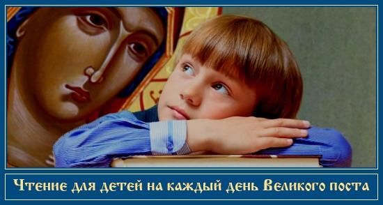 Чтение для детей на каждый день Великого поста 3