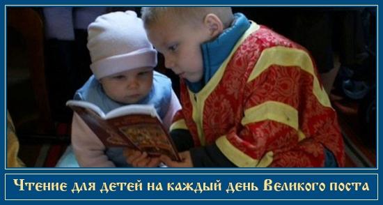 Чтение для детей на каждый день Великого поста 4