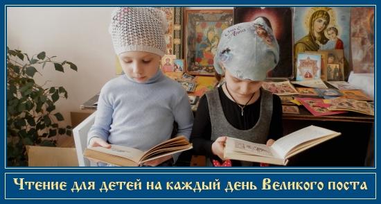 Чтение для детей на каждый день Великого поста 7
