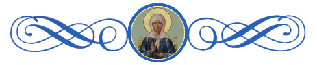 Святая Матрона Московская,  52