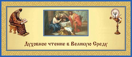 Духовное чтение в Великую Среду