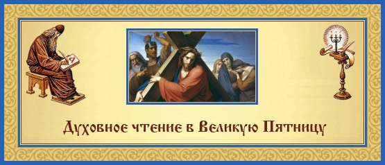 Духовное чтение в Великую Пятницу