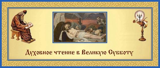 Духовное чтение в Великую Субботу