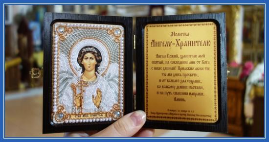 Ангел Хранитель, молитва