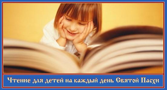 Чтение для детей на каждый день Святой Пасхи