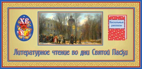 Литературное чтение во дни Святой Пасхи
