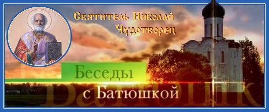 Святитель Николай Чудотворец. Беседы с Батюшкой