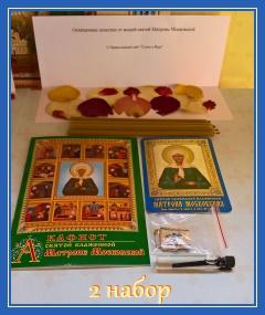 2 набор святынь блаженной Матроны