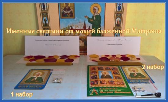 Именные святыни от блаженной Матроны Московской 2