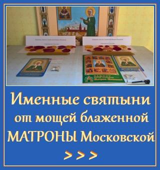 Именные святыни от мощей св. Матроны