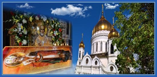 Мощи святителя Николая Чудотворца. Храм Христа Спасителя