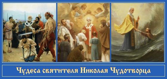 Чудеса святителя Николая Чудотворца