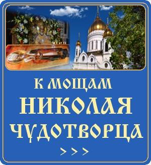 Мощи Николая Чудотворца. Храм Христа Спасителя