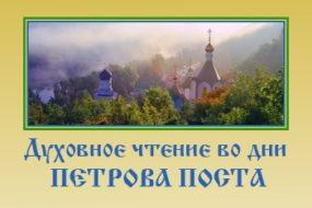 3-й день Петрова поста. Духовное чтение