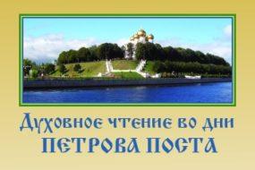 19-й день Петрова поста. Духовное чтение