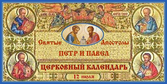 Апостолы Петр и Павел - 12 июля