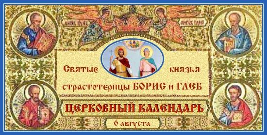 Благоверные князья Борис и Глеб