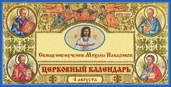 Священномученик Михаил Накаряков
