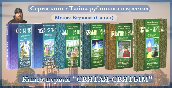 Святая-святым. Книга первая