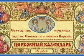 Вел. кн. Елисавета и инокиня Варвара. Церковный календарь на 18 июля