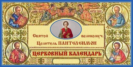 Великомученик Пантелеимон Целитель