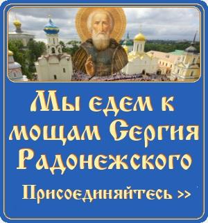 Мы едем к мощам Сергия Радонежского. В Лавру