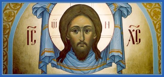 Нерукотворный Образ Христа Спасителя