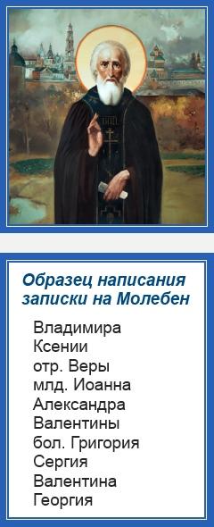 Преподобный Сергий Радонежский. Молебен