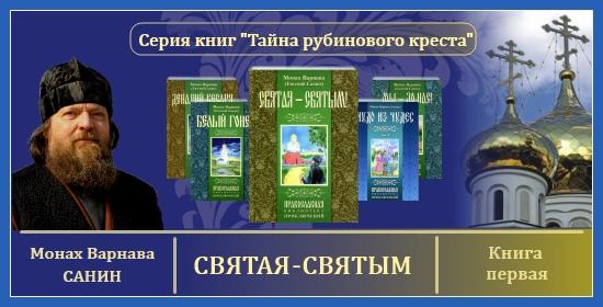 Святая-святым. Книга первая. Монах Варнава Санин