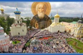 Мы едем к мощам преподобного Сергия Радонежского