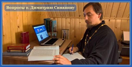 Вопросы отцу Димитрию Синявину