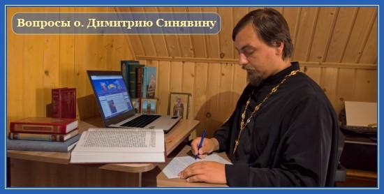 Вопросы священнику Димитрию Синявину