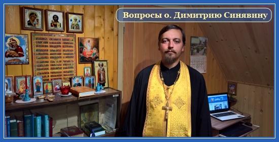 Вопросы священнику. Отцу Димитрию Синявину