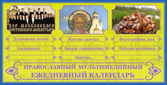 Православный календарь на 26 сентября