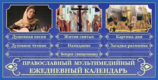 Православный календарь на 27 сентября